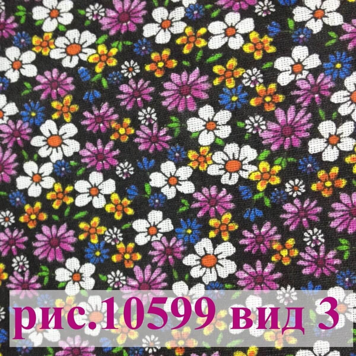 Фото 15 - Плательная ткань бязь 150 см (10599/4).