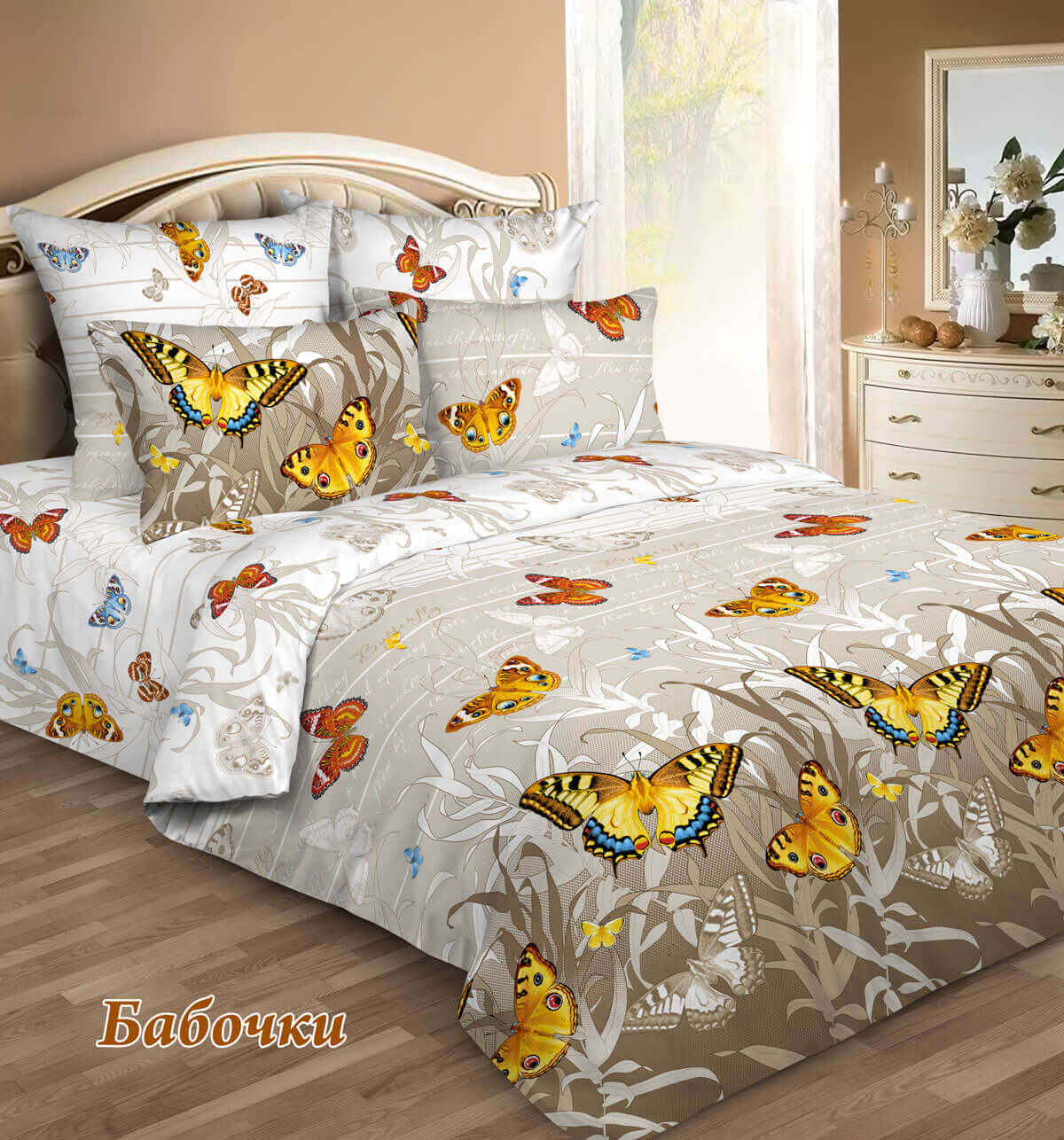 Фото 9 - Бабочки (9366).